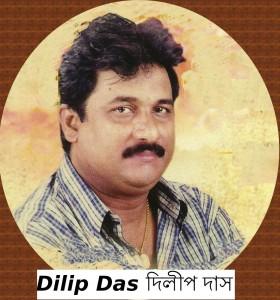 Dilip Das-new1