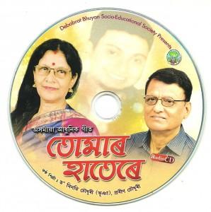 Minati Bhuyan_CD