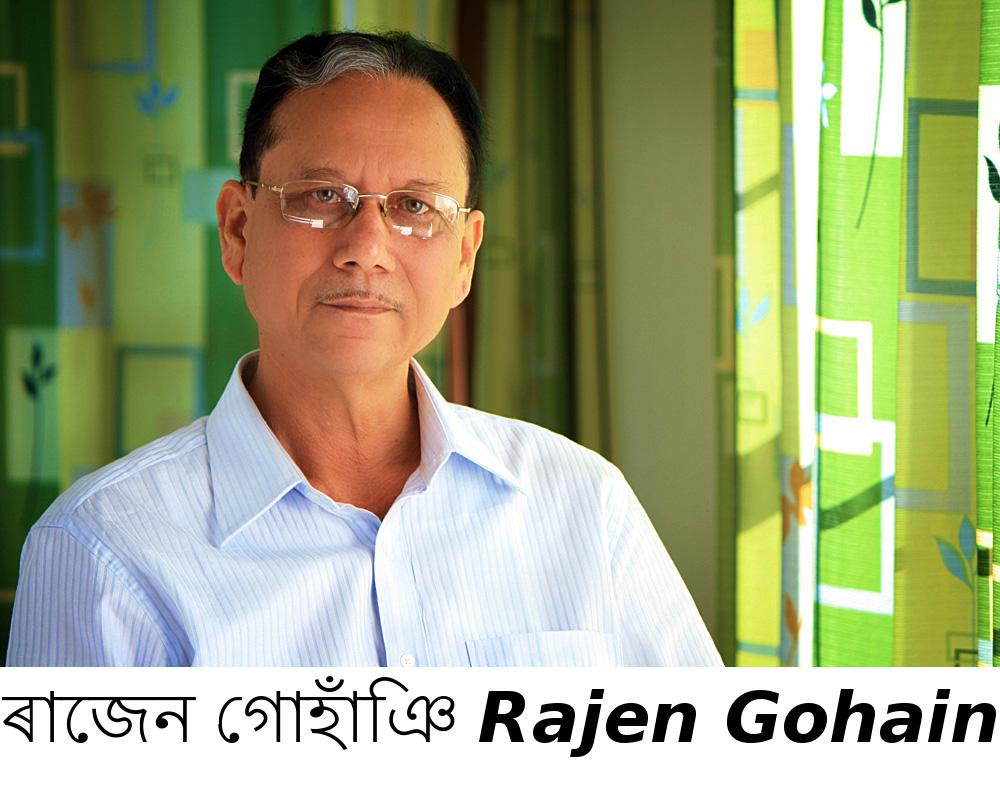 Rajen Gohain-1